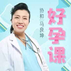 协和名医马良坤:好孕必修课