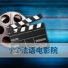 PD | 胖达法语电影院