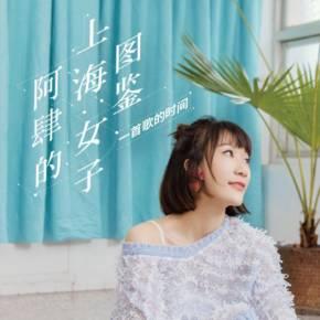 阿肆的上海女子图鉴
