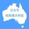 初到澳大利亚