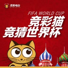 竞彩猫 | 竞猜世界杯