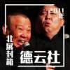 德云社2011年北展封箱