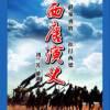刘兰芳评书 | 薛家将:西唐演义