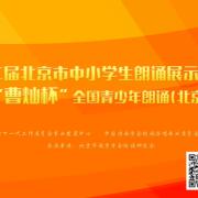 """""""曹灿杯""""北京专区市级展示回放"""