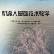机器人基础技术教学