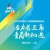 2018中国长三角青商高峰论坛-2018