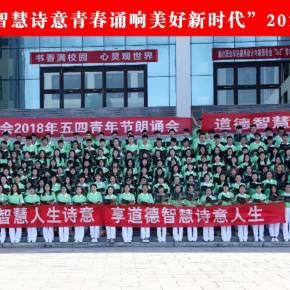 烟台职业学院七星湖朗诵协会(四)