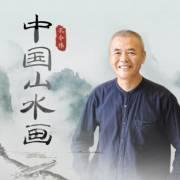 【视频精品】如何读懂中国山水画