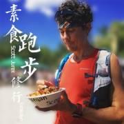 【跑步与素食】跑者的饮食启蒙书