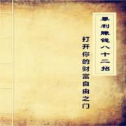 互联网创业项目暴利赚钱82招