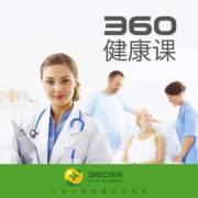360健康课丨5分钟大病科普