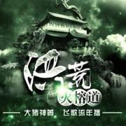 洪荒火榕道(飞歌流年播讲)