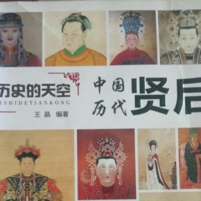 历史的天空《中国历代贤后》
