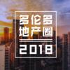 多伦多地产圈2018