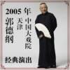 郭德纲2005年天津中国大戏院经典演出