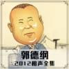 郭德纲2012相声全集