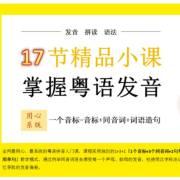 粤语入门(拼音、语法、口语)