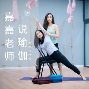 嘉嘉老师说瑜伽