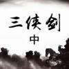 三侠剑(中)