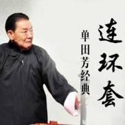 单田芳经典—连环套
