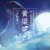 浮世缘~黄粱梦(Cover Braska)