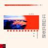名篇欣赏丨毛泽东:江山如此多娇