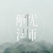 解忧法师:人间100问