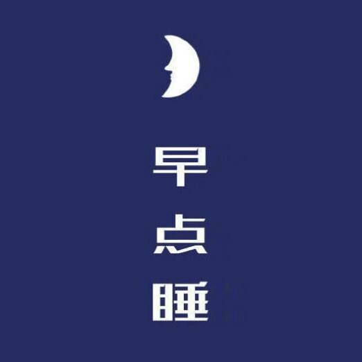 晚安 好梦