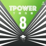 T榜力量8