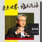 """""""人文清华""""讲坛:阎学通"""