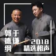 郭德纲 于谦2018精选相声