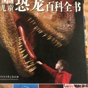 和李品逸共读儿童恐龙百科全书图片