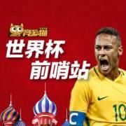 竞彩猫世界杯前哨