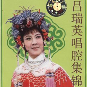 越剧·吕瑞英唱腔集锦