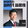 """""""人文清华""""讲坛:李稻葵"""
