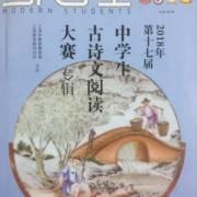 2018第17届中学生古诗文阅读大赛