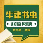 牛津书虫双语阅读【合辑】