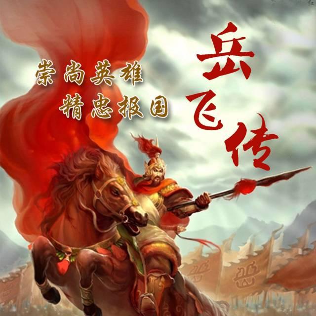 刘兰芳评书 |【新】岳飞传