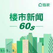 楼市新闻60S