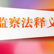 《中国人民共和国监察法》释义