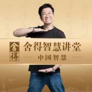 《舍得智慧讲堂》第二季中国智慧