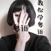 学粤语课程-贴近生活的教材)