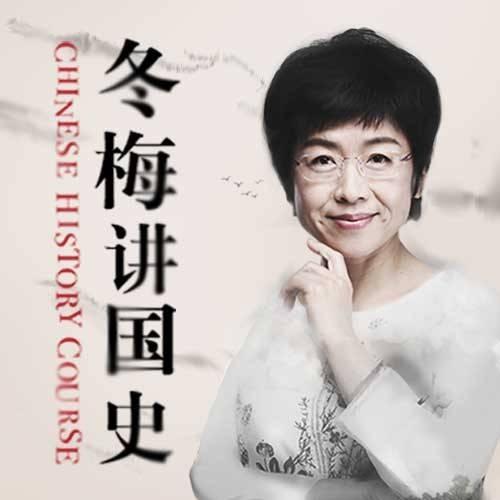 北大赵冬梅讲中国史