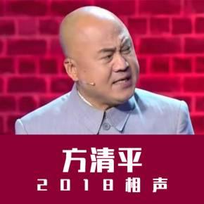 方清平2018相声