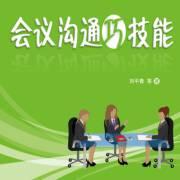 会议沟通巧技能