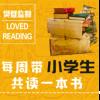 樊登监制 | 每周带小学生听本书