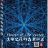 生命之花的古老秘密(全卷精华)
