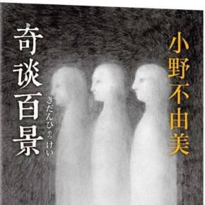 奇谈百景-日本鬼故事