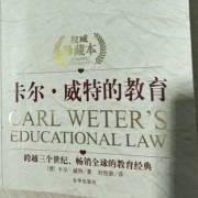 《卡尔·威特的教育》第十六章之儿子的精神卫生