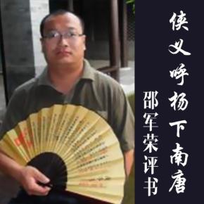 【邵军荣】侠义呼杨下南唐